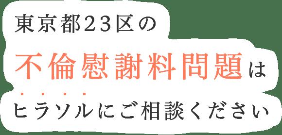東京都23区の不倫慰謝料問題はヒラソルにご相談ください